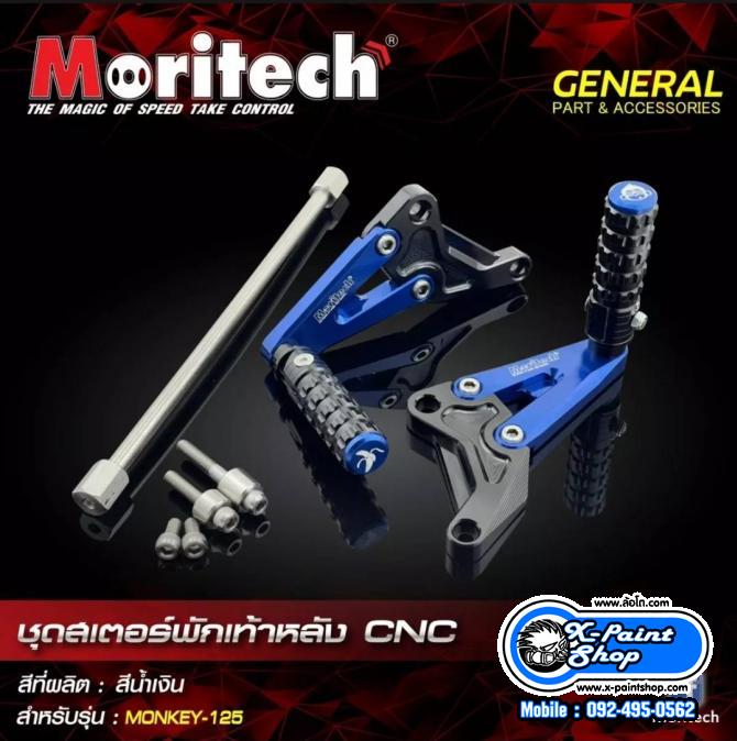 พักเท้าคนซ้อน Moritech สีน้ำเงิน