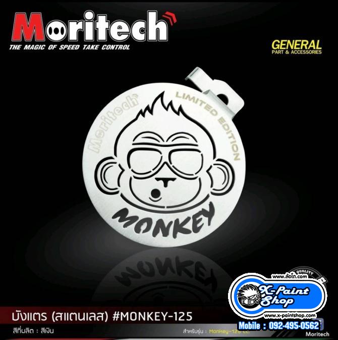 บังแตร Moritech Honda Monkey125